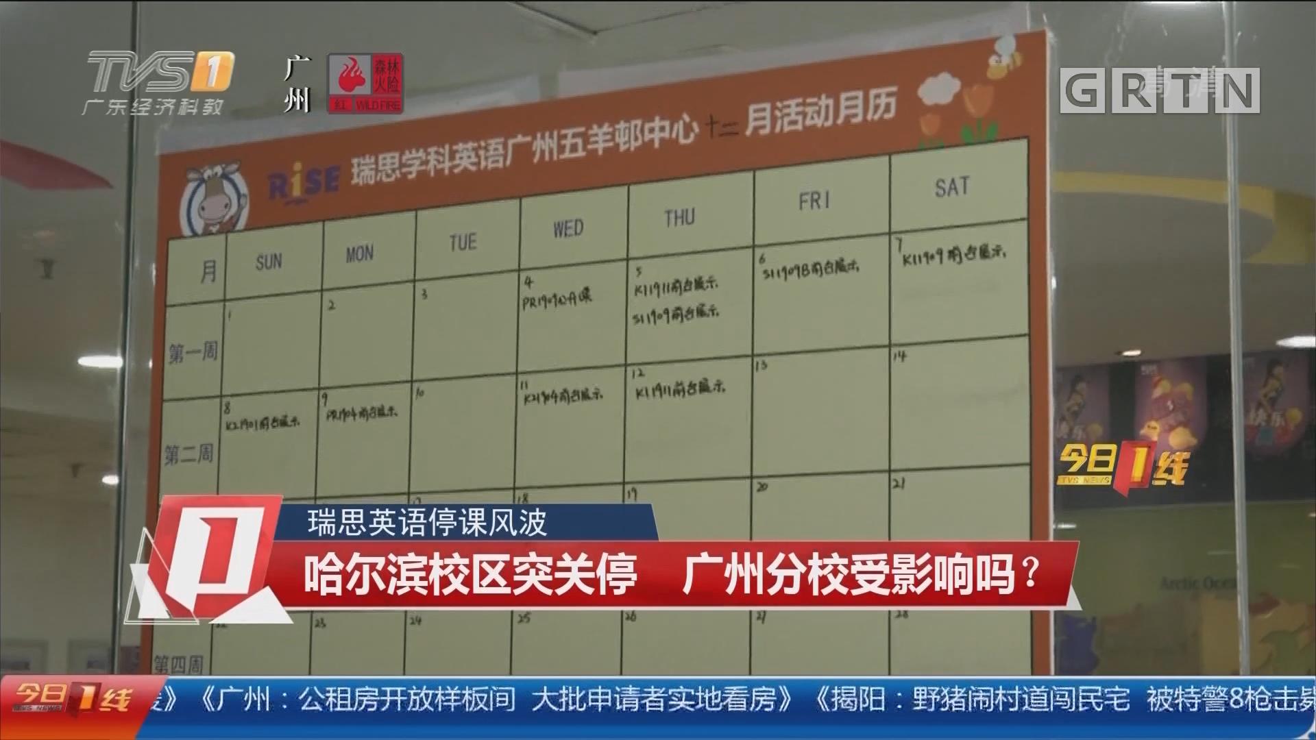 瑞思英语停课风波:哈尔滨校区突关停 广州分校受影响吗?