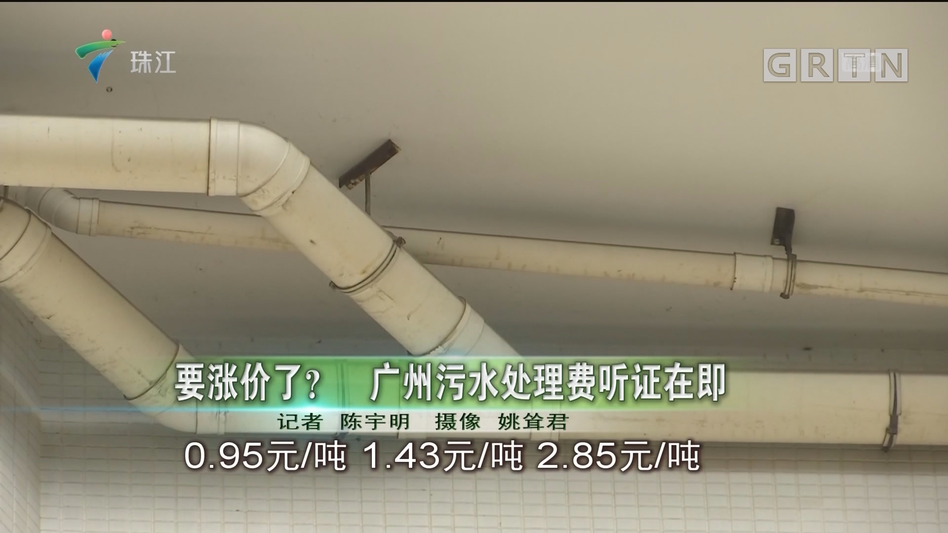 要涨价了? 广州污水处理费听证在即