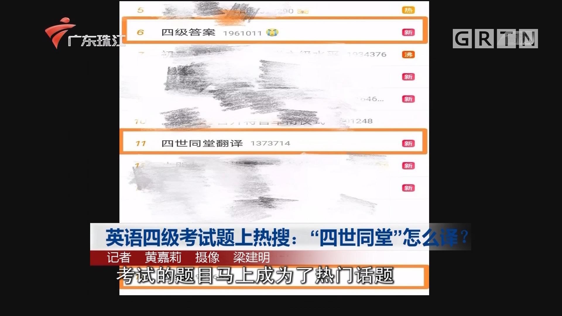"""英语四级考试题上热搜:""""四世同堂""""怎么译?"""