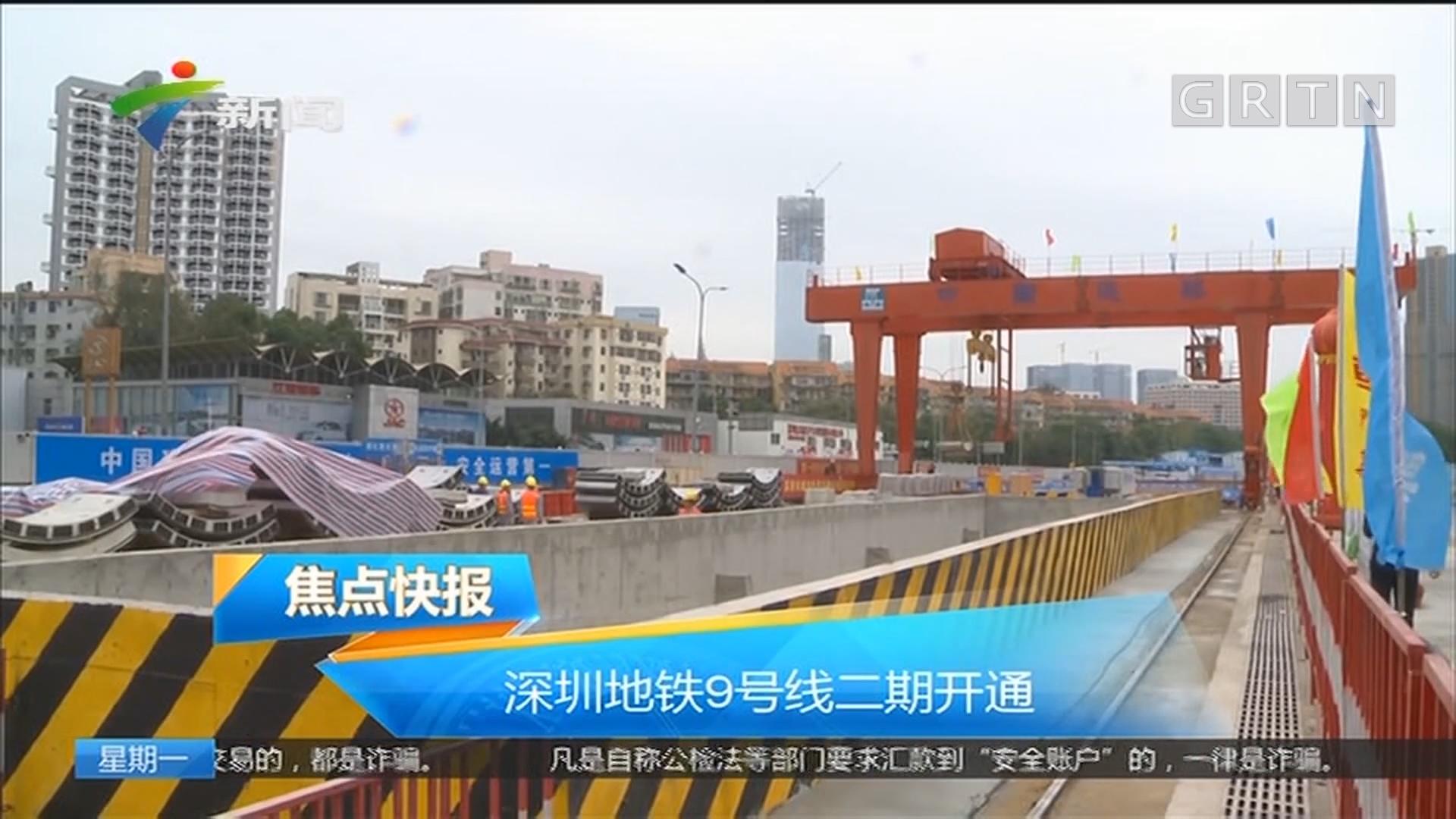 深圳地铁9号线二期开通