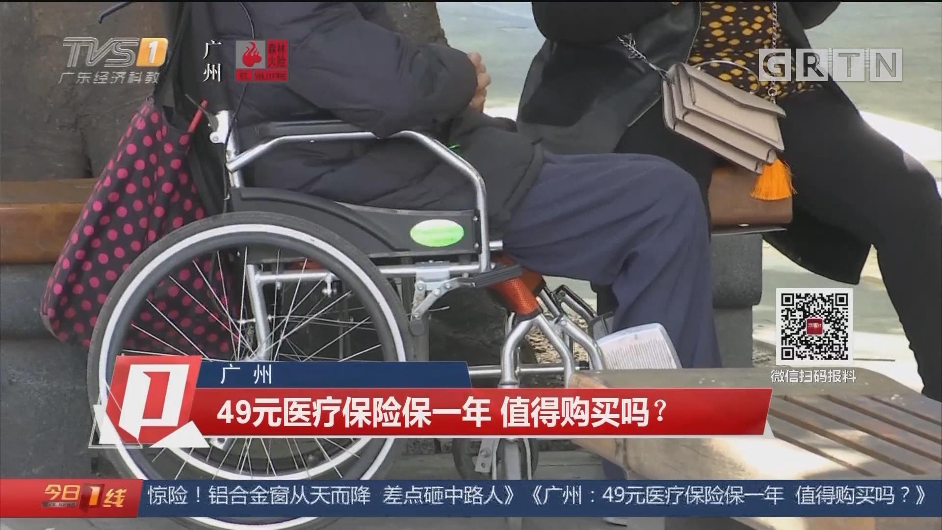 广州 49元医疗保险保一年 值得购买吗?