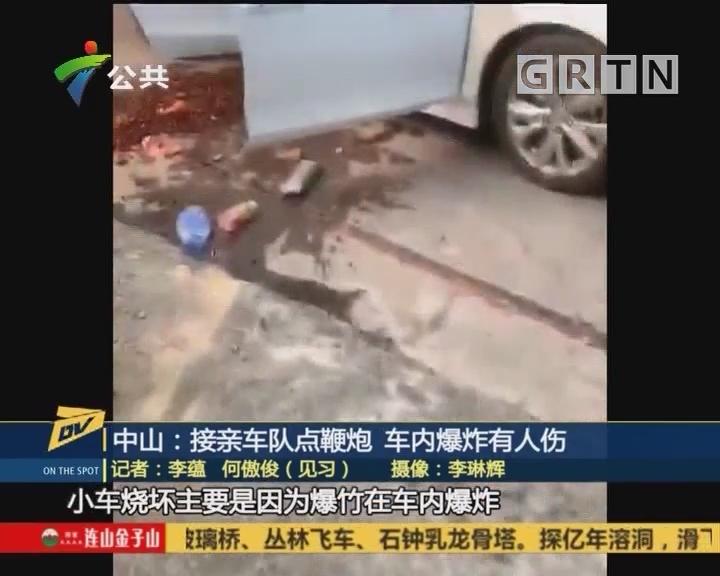 (DV现场)中山:接亲车队点鞭炮 车内爆炸有人伤