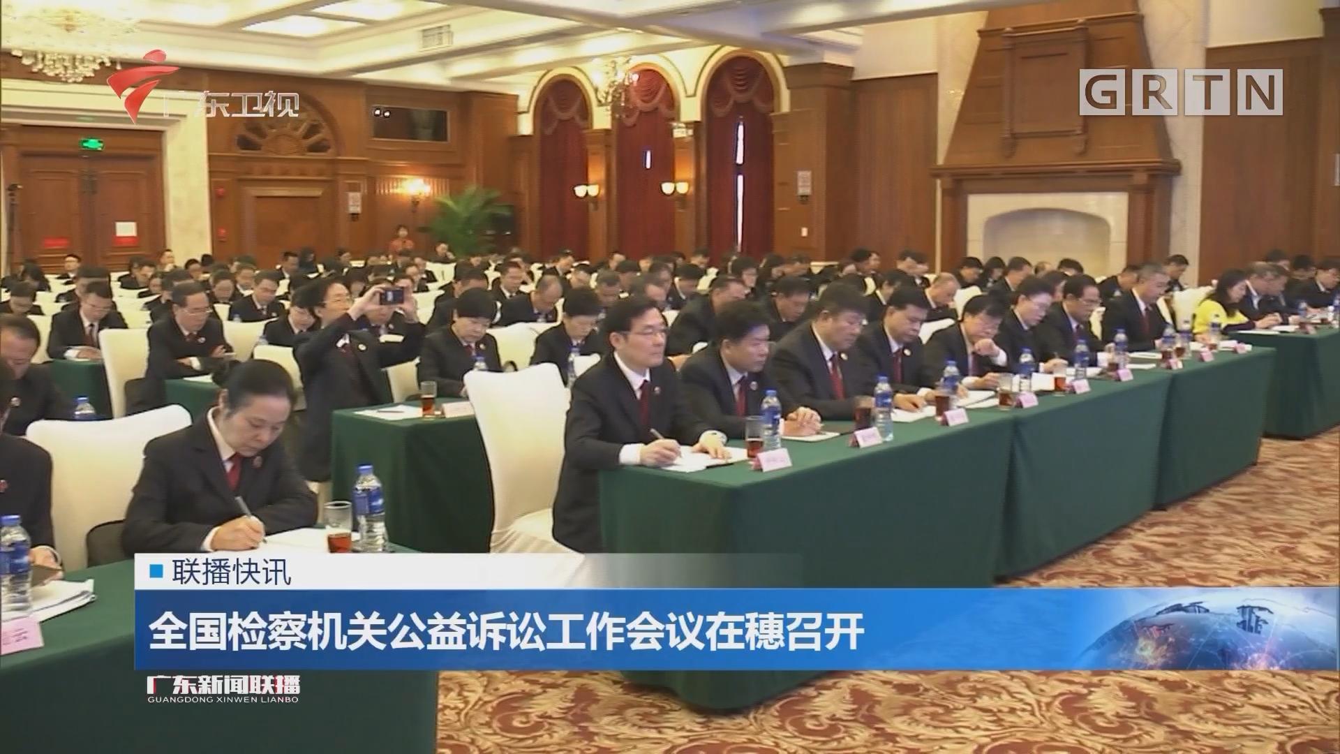 全国检察机关公益诉讼工作会议在穗召开