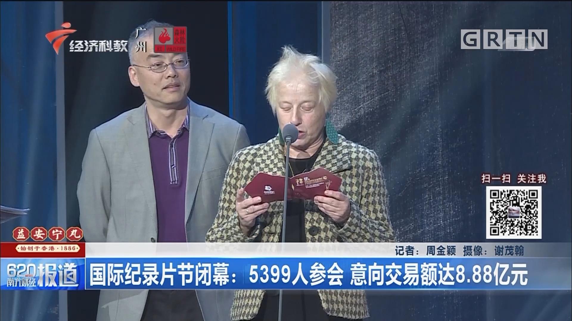 国际纪录片节闭幕:5399人参会 意向交易额达8.88亿元