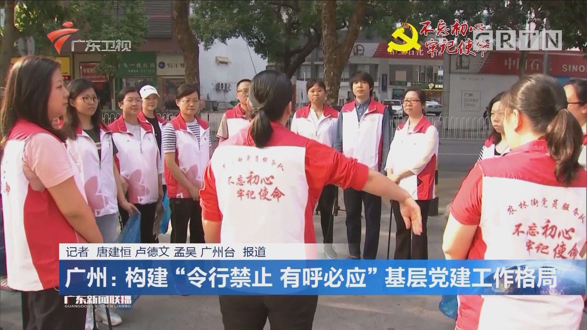 """广州:构建""""令行禁止 有呼必应""""基层党建工作格局"""