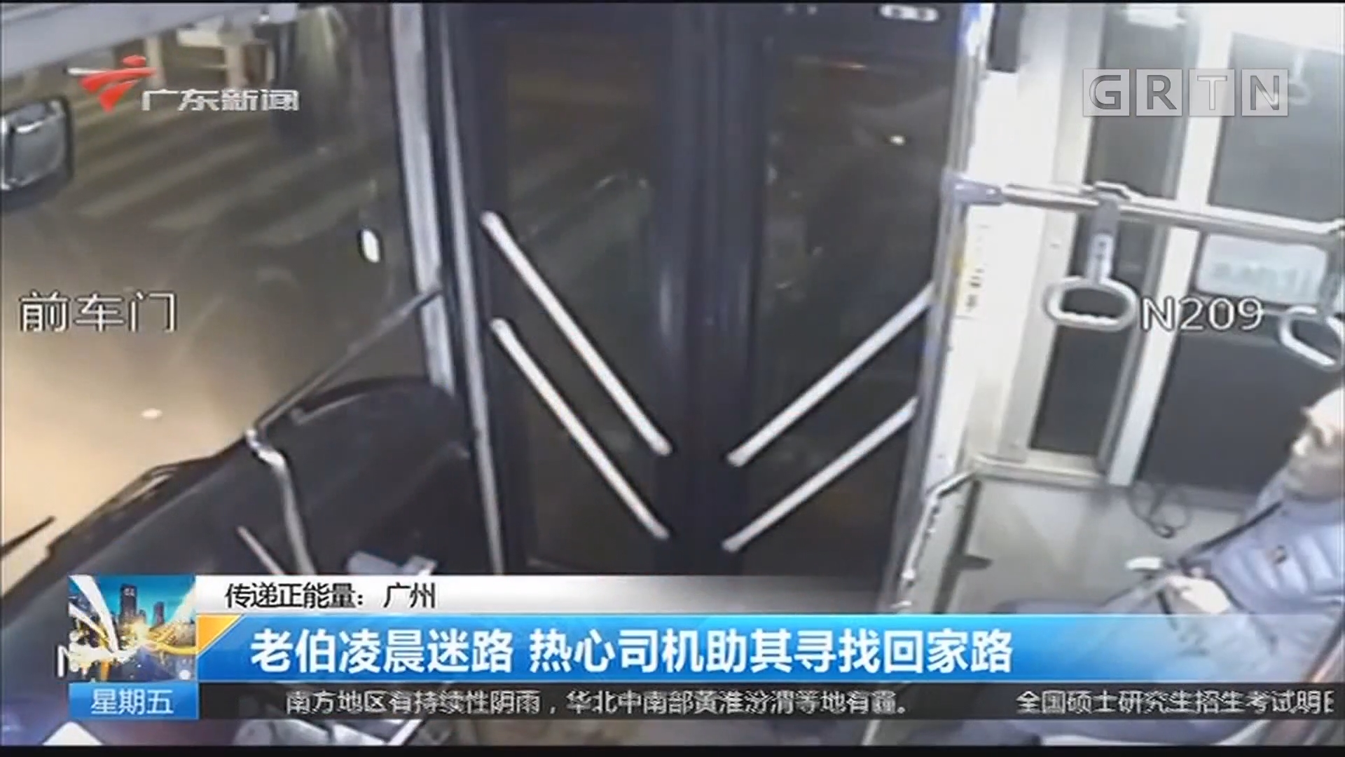 传递正能量:广州 老伯凌晨迷路 热心司机助其寻找回家路