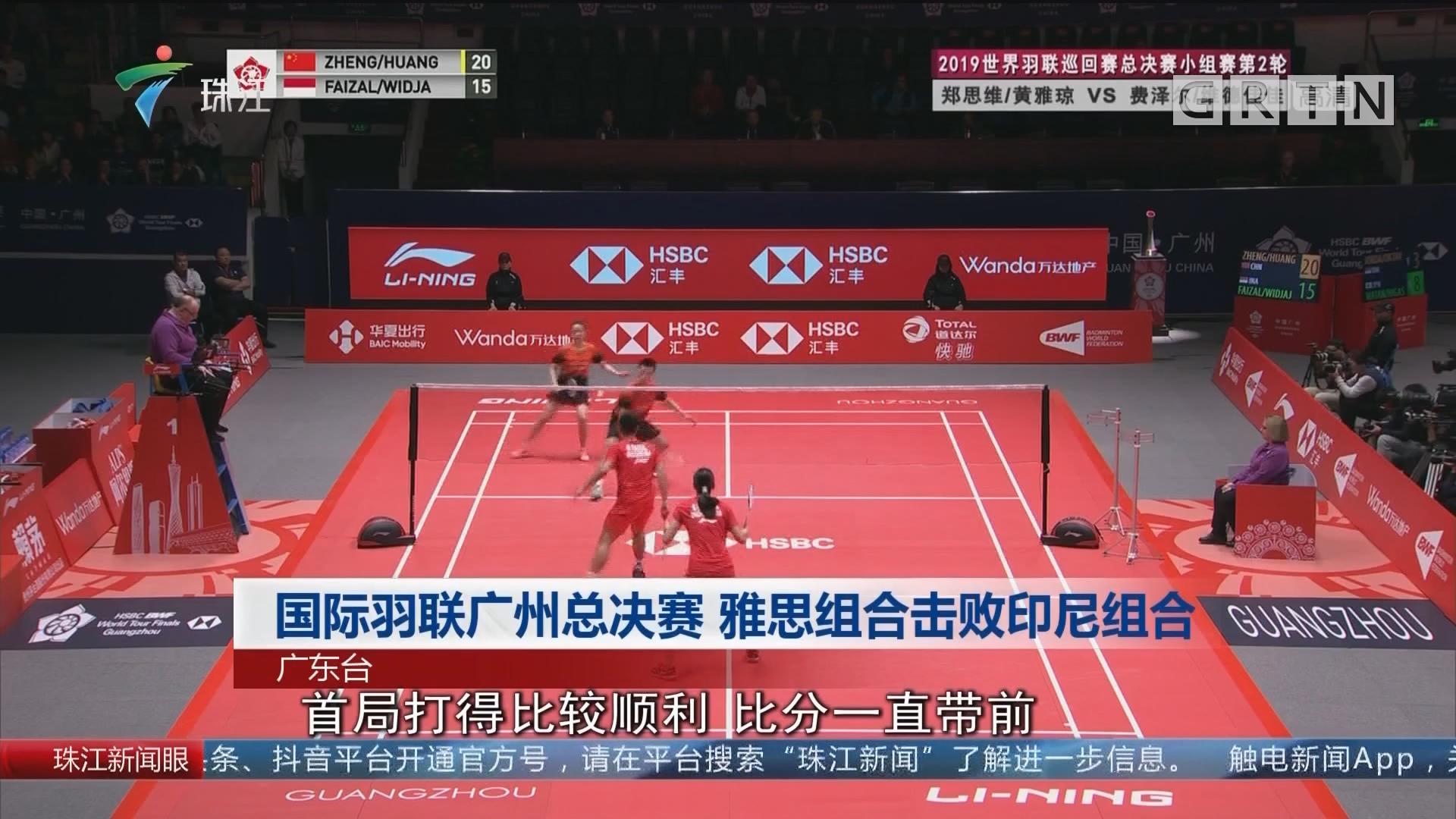 国际羽联广州总决赛 雅思组合击败印尼组会