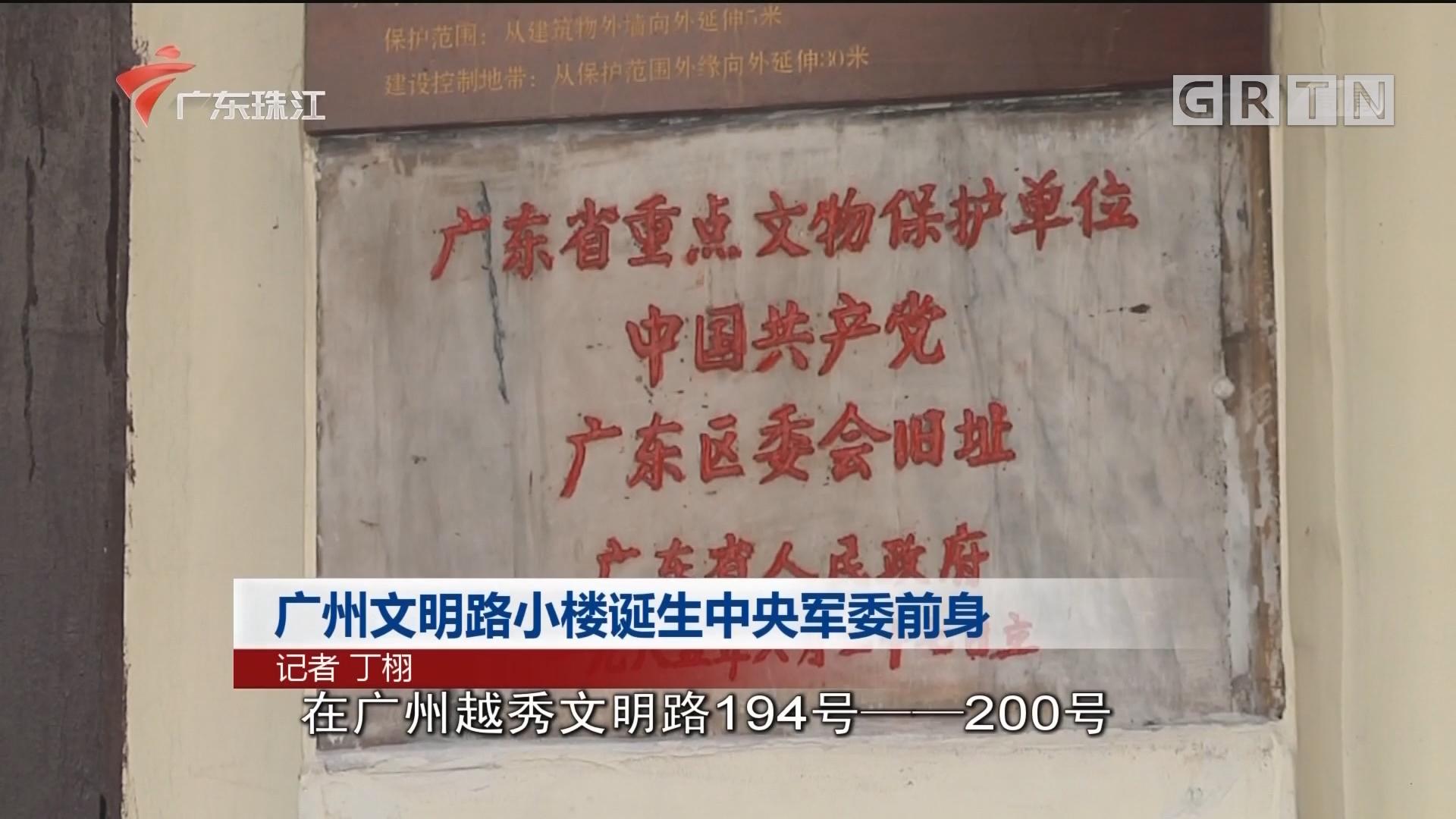 广州文明路小楼诞生中央军委前身