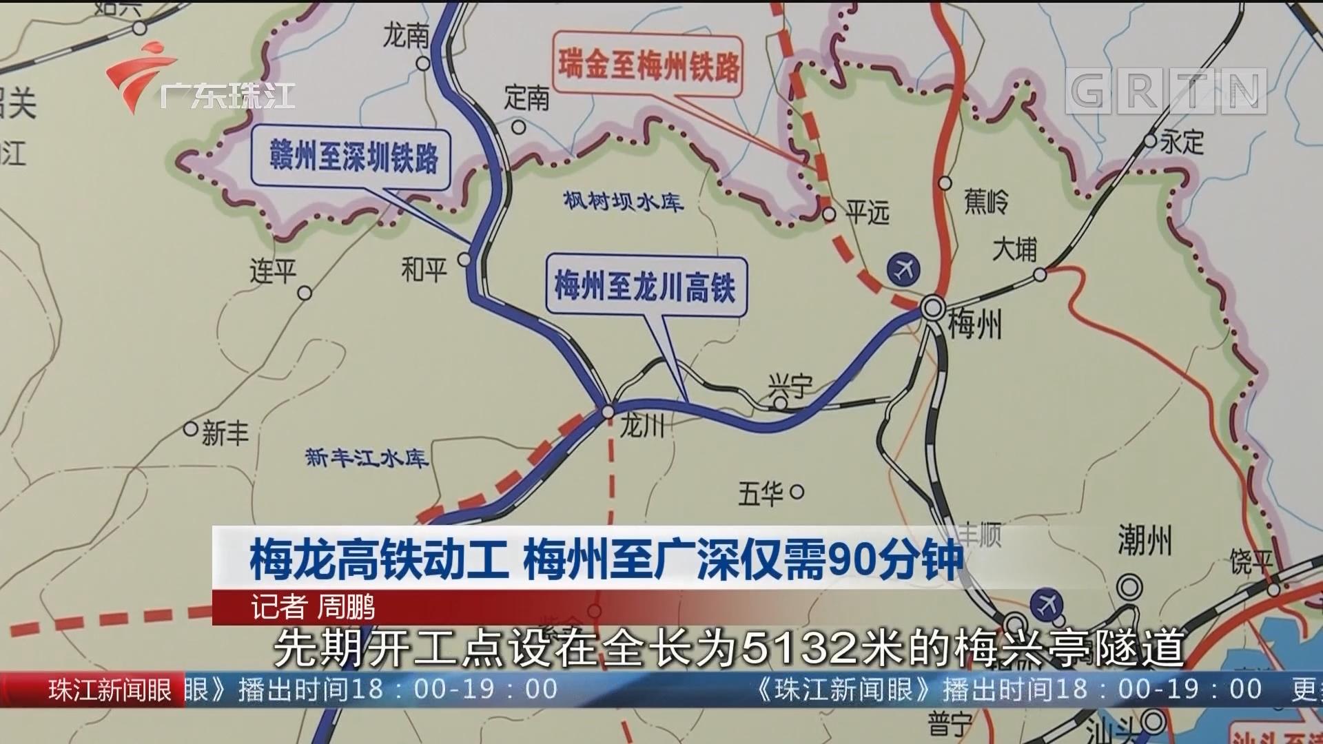 梅龙高铁动工 梅州至广深仅需90分钟
