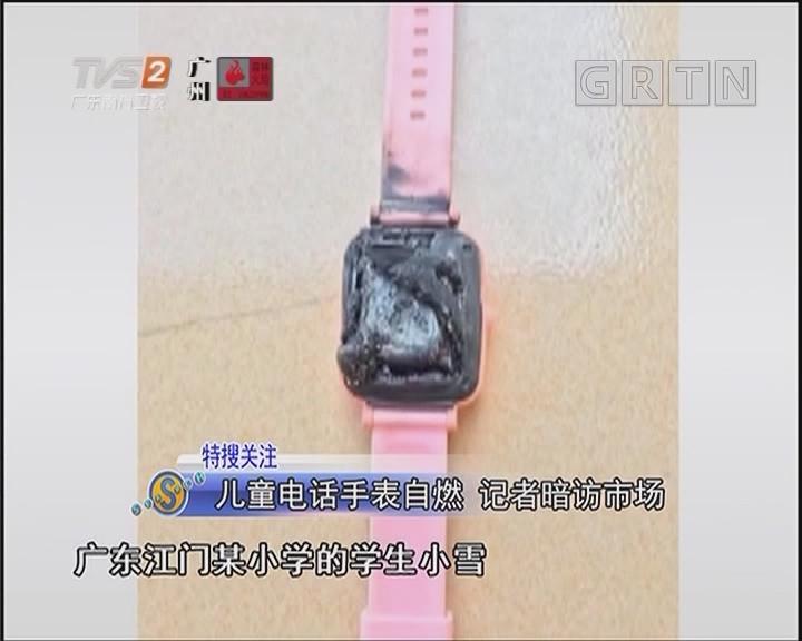 儿童电话手表自燃 记者暗访市场