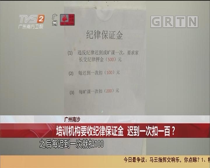广州南沙 培训机构要收纪律保证金 迟到一次扣一百?