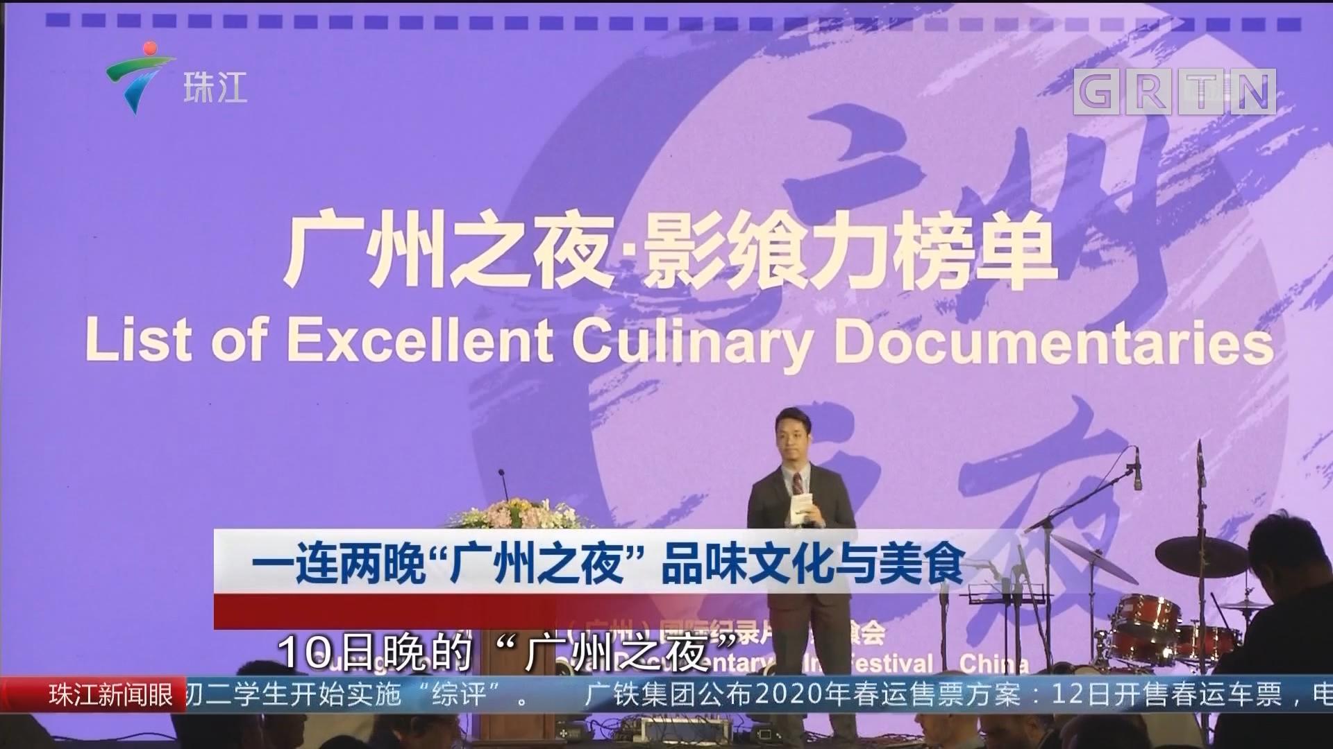 """一连两晚""""广州之夜"""" 品味文化与美食"""