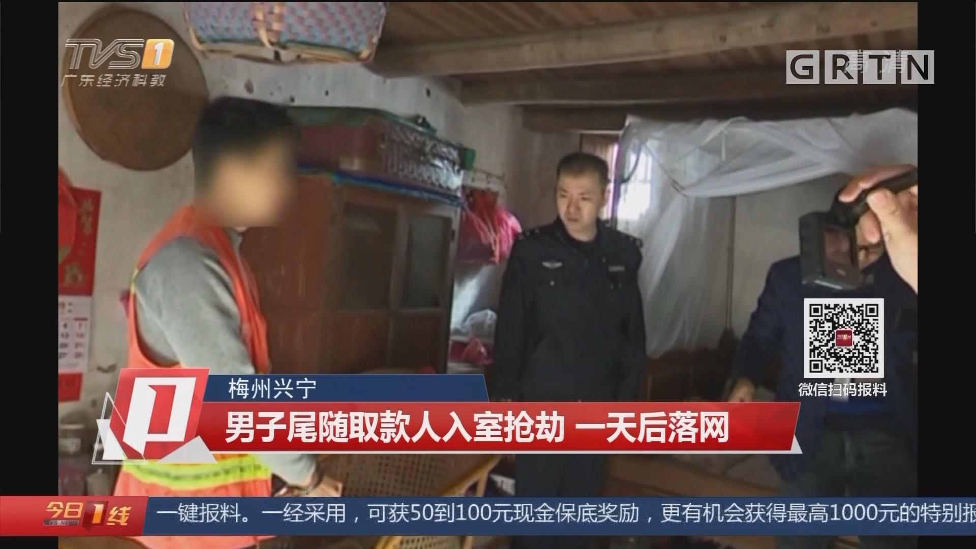 梅州兴宁 男子尾随取款人入室抢劫 一天后落网