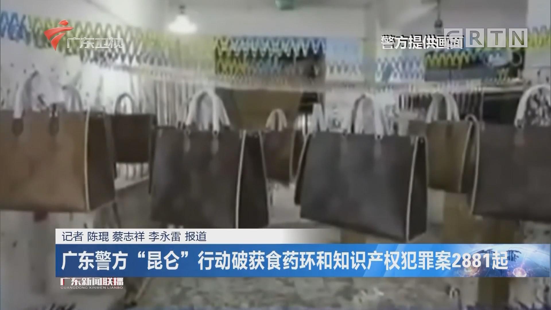 """广东警方""""昆仑""""行动破获食药环和知识产权犯罪案2881起"""