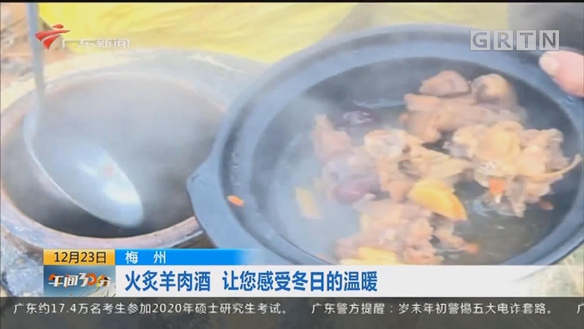 梅州:火灸羊肉酒 让您感受冬日的温暖