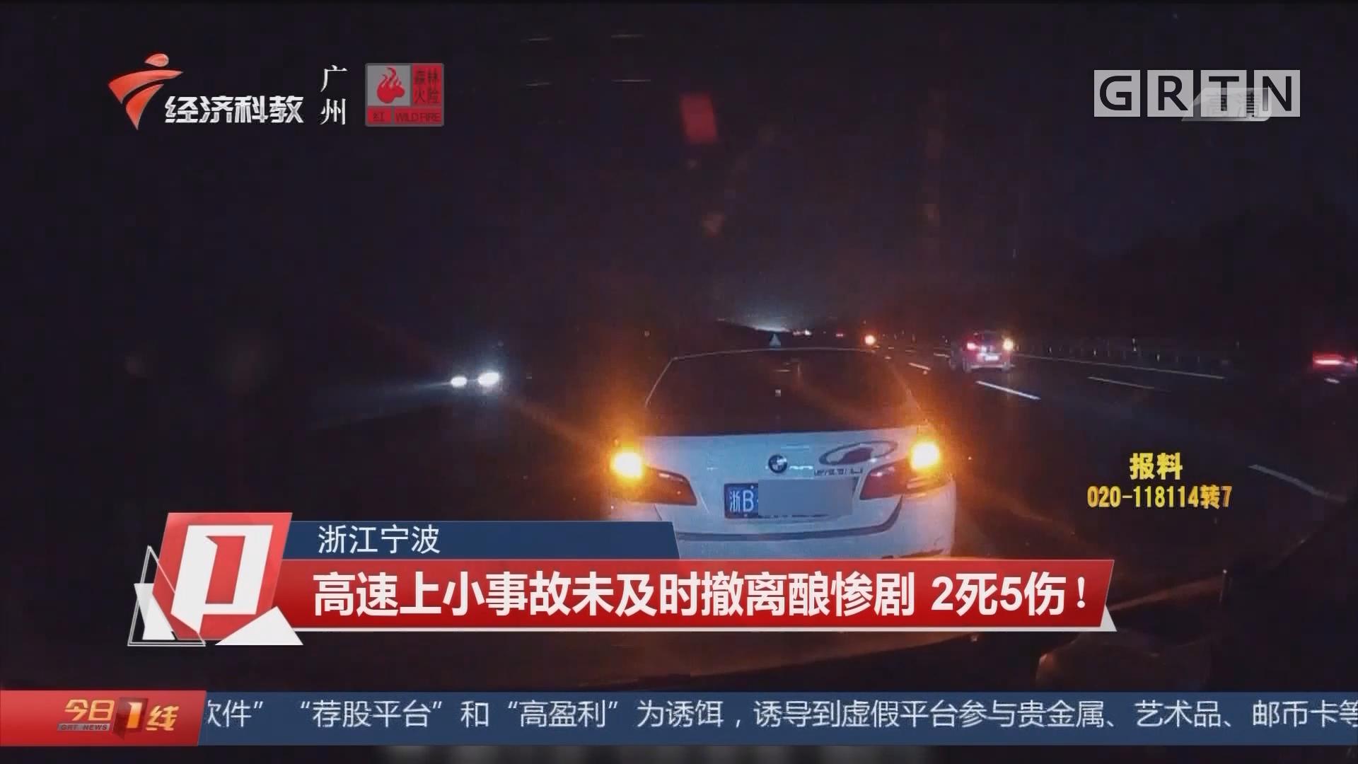浙江宁波:高速上小事故未及时撤离酿惨剧 2死5伤!
