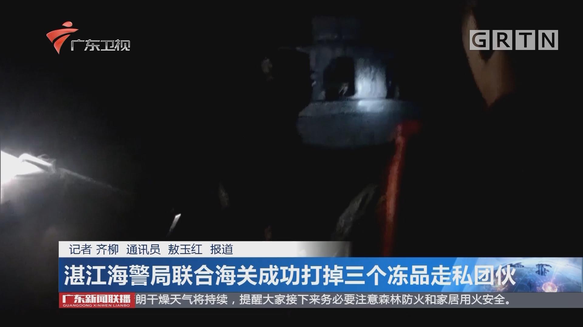 湛江海警局联合海关成功打掉三个冻品走私团伙