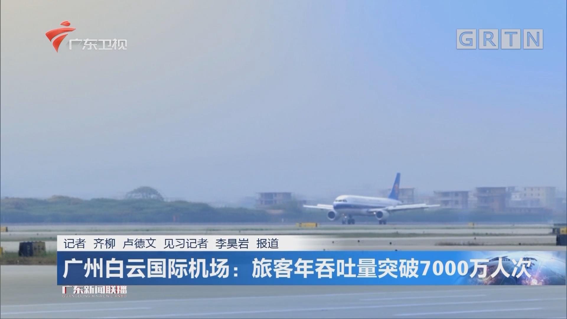 广州白云国际机场:旅客年吞吐量突破7000万人次
