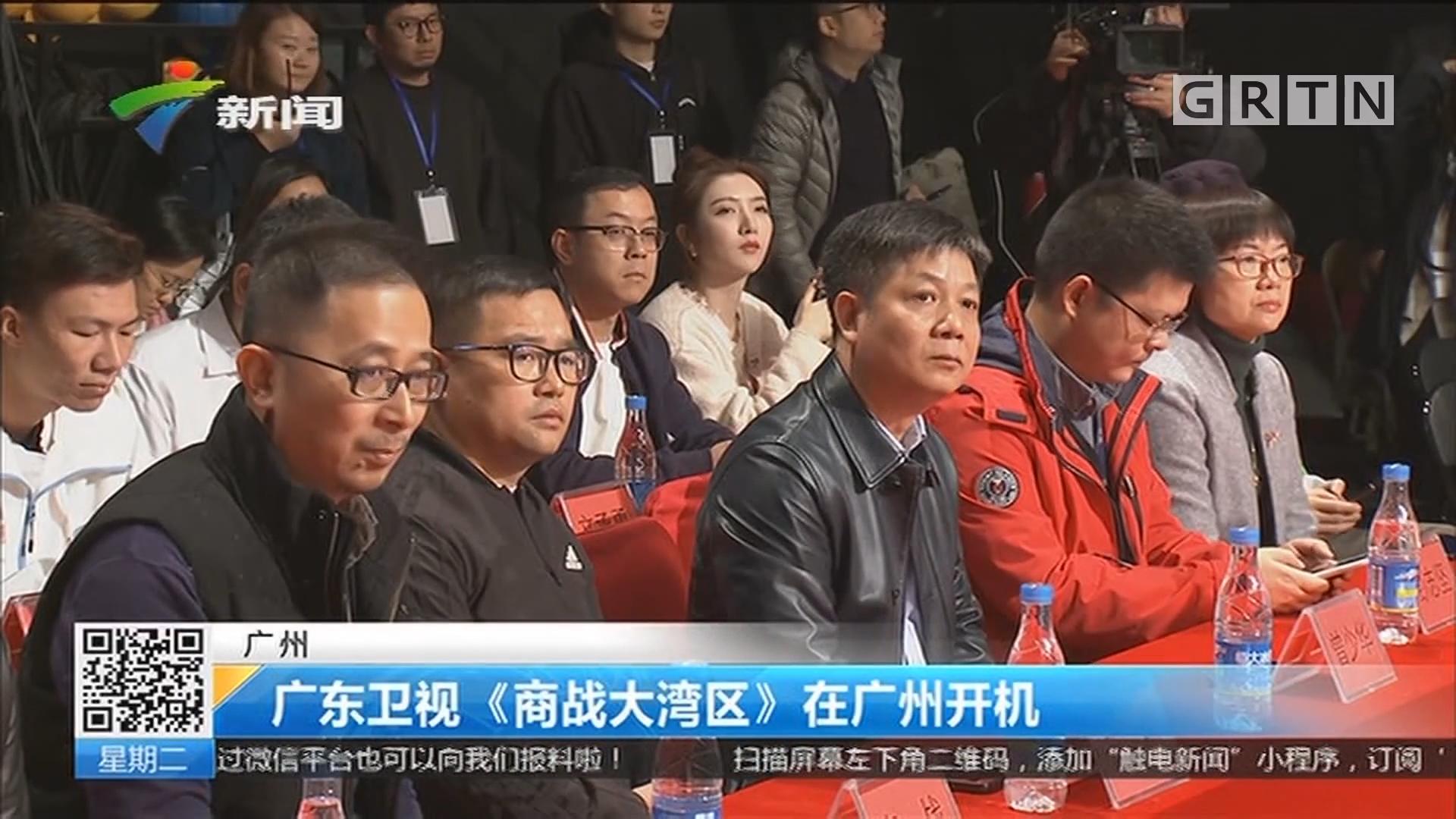 广州:广东卫视《商战大湾区》在广州开机