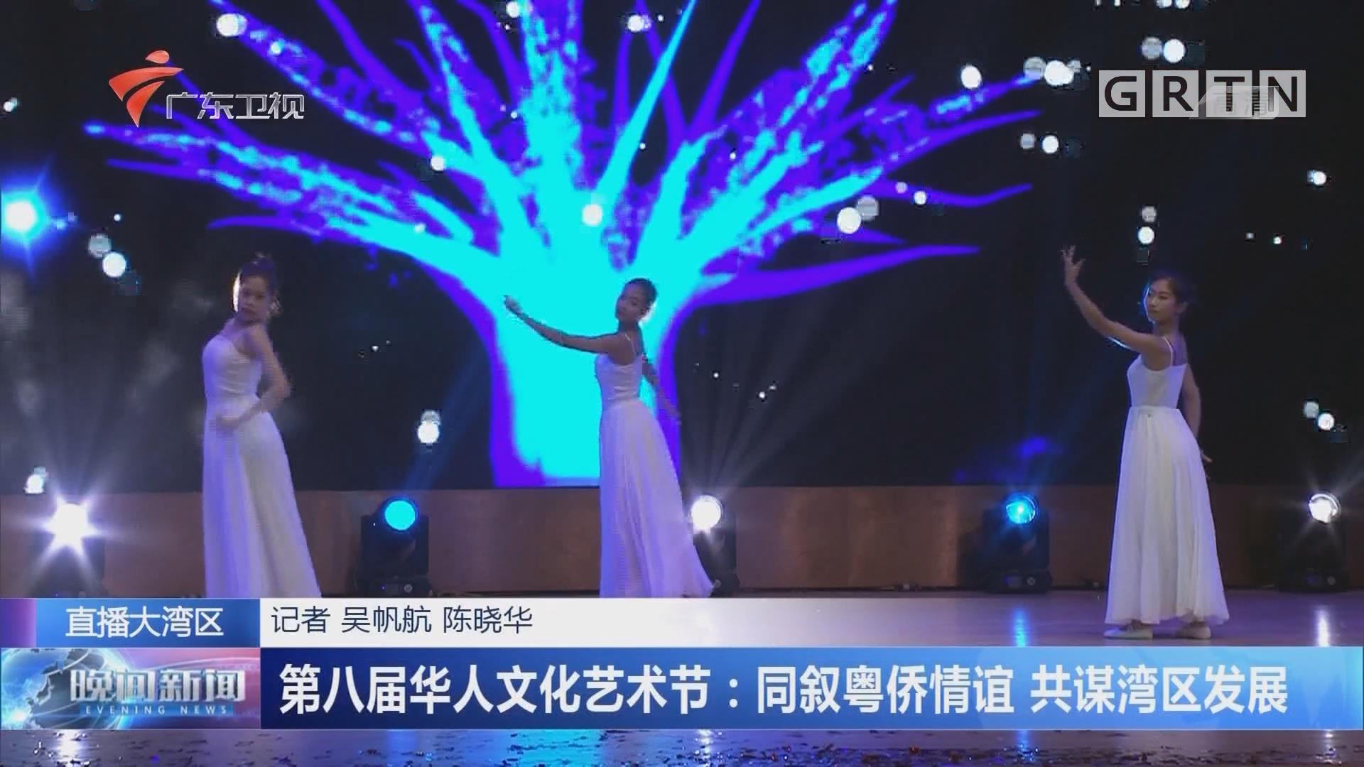 第八届华人文化艺术节:同叙粤侨情谊 共谋湾区发展