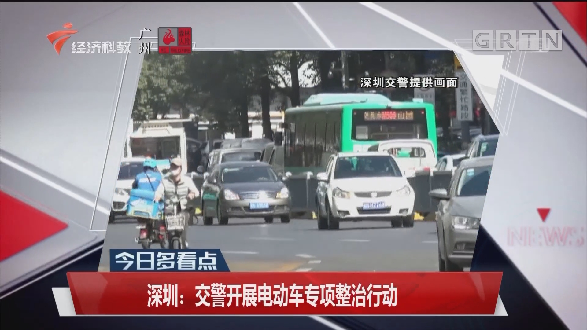 深圳:交警开展电动车专项整治行动