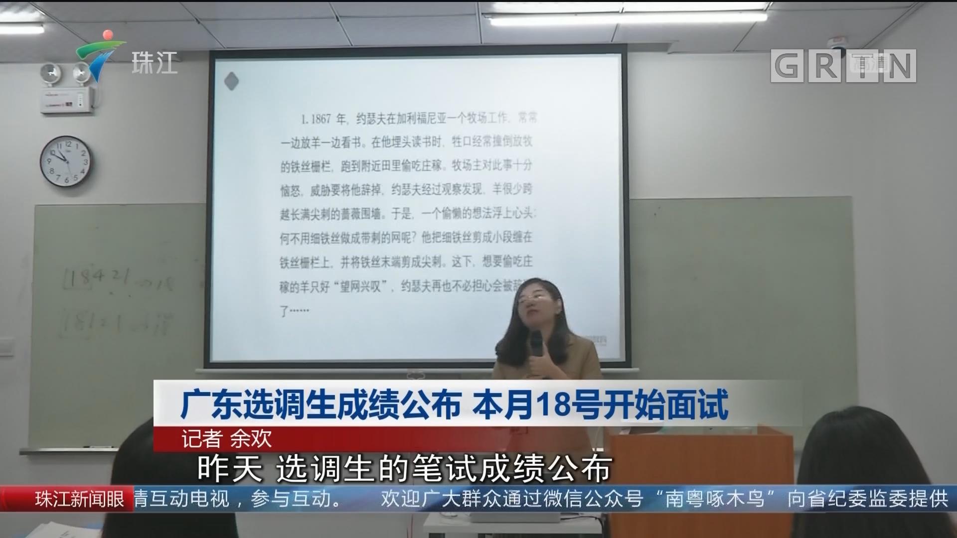 广东选调生成绩公布 本月18号开始面试