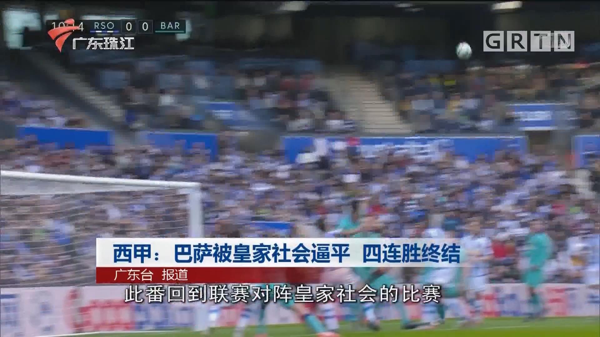 西甲:巴萨被皇家社会逼平 四连胜终结