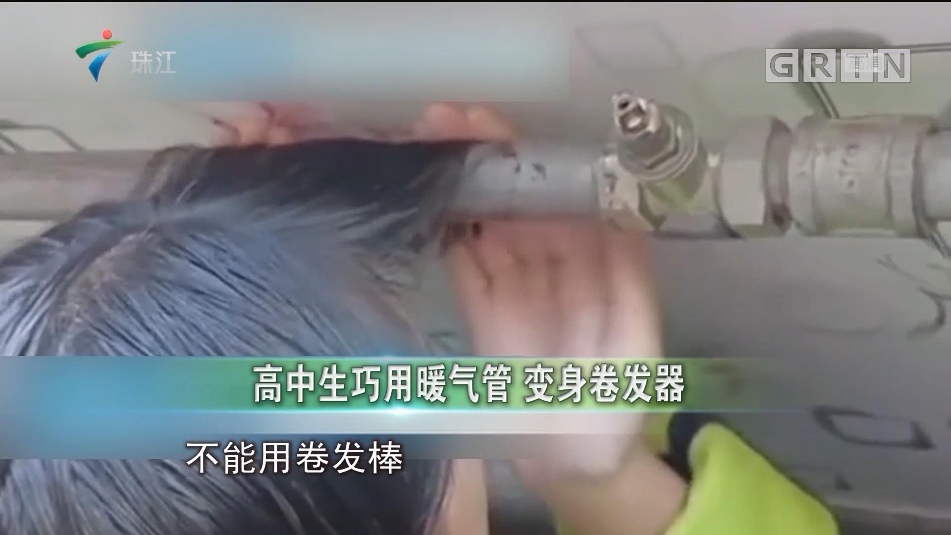 高中生巧用暖气管 变身卷发器
