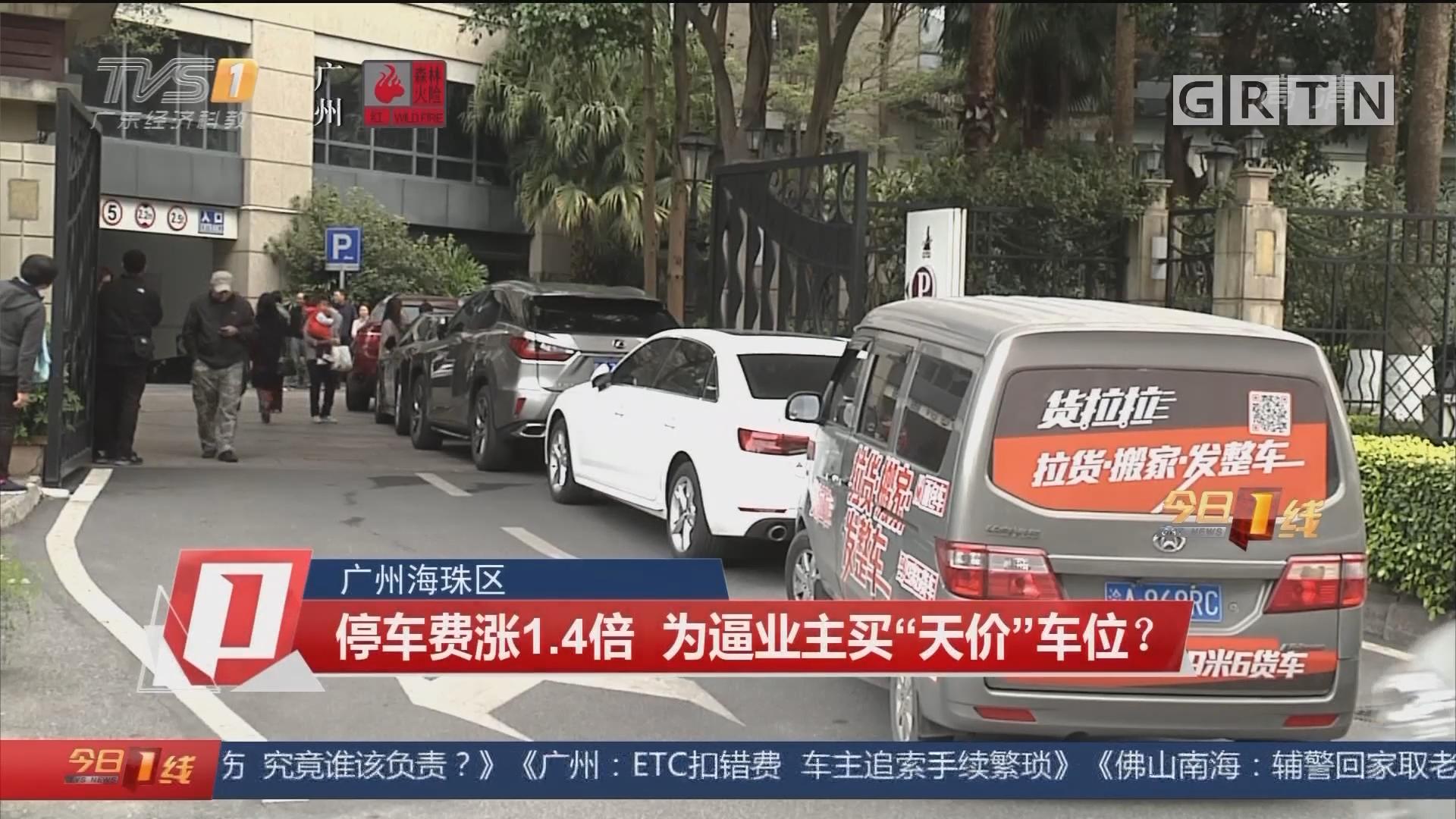 """广州海珠区 停车费涨1.4倍 为逼业主买""""天价""""车位?"""