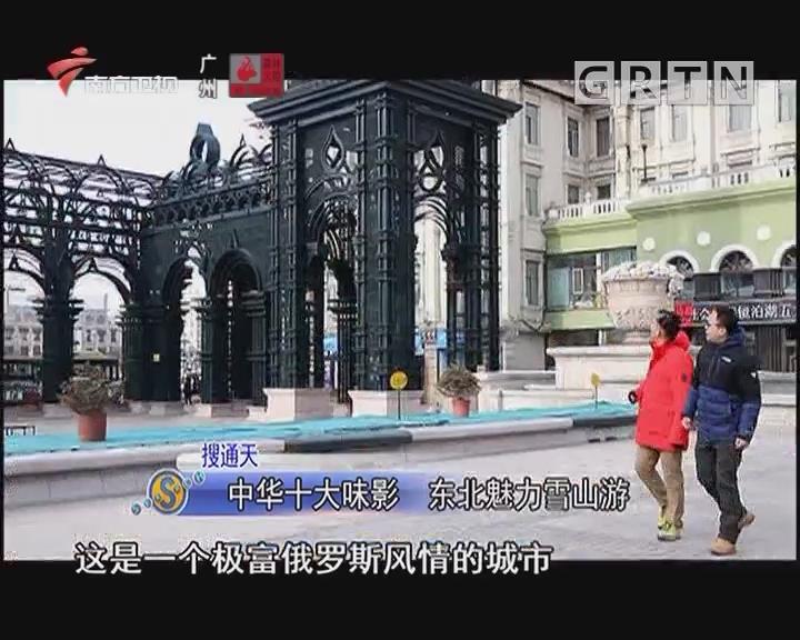中華十大味影 東北魅力雪山游