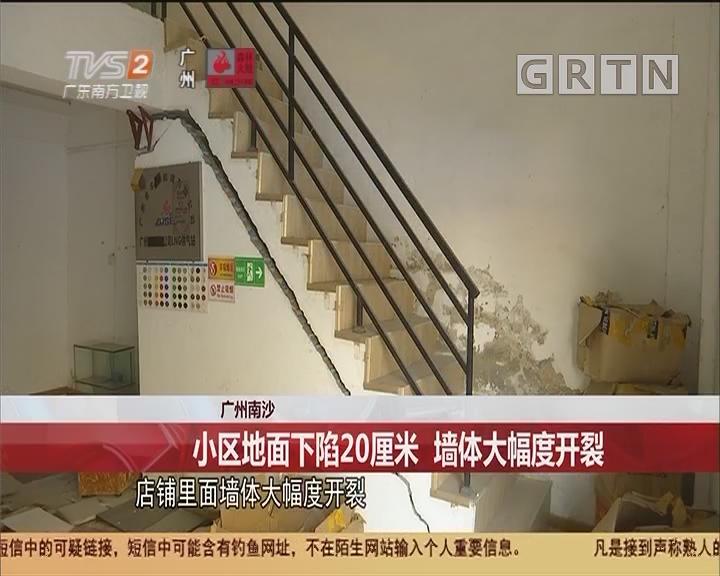 广州南沙 小区地面下陷20厘米 墙体大幅度开裂