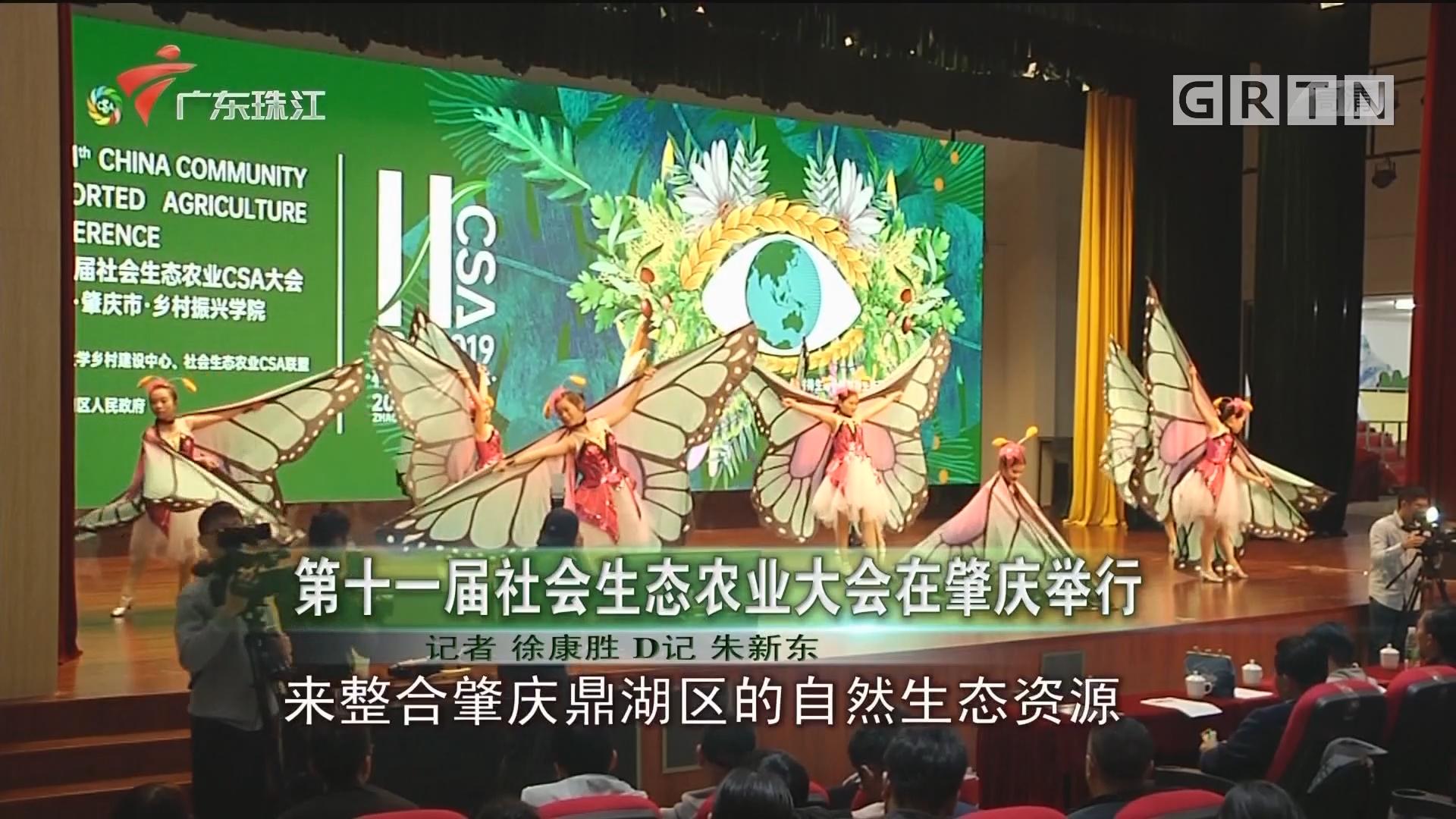 第十一届社会生态农业大会在肇庆举行