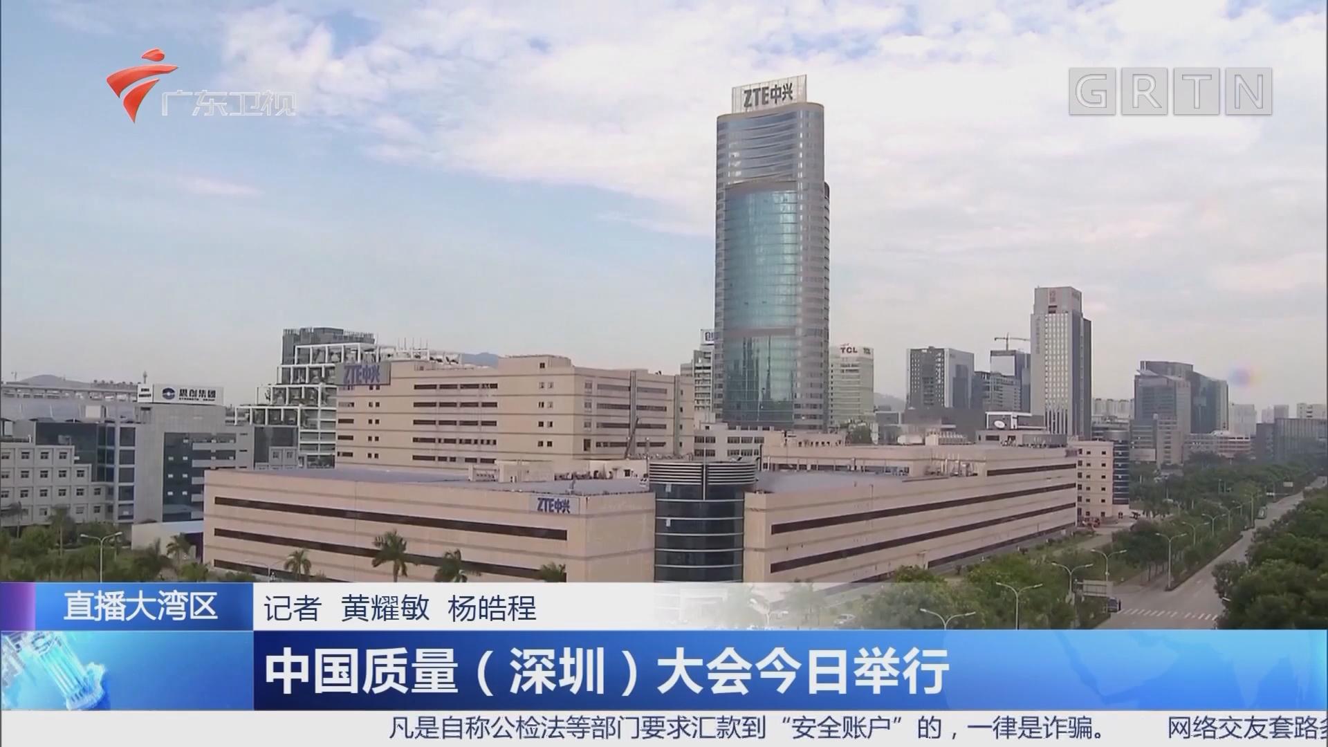 中国质量(深圳)大会今日举行