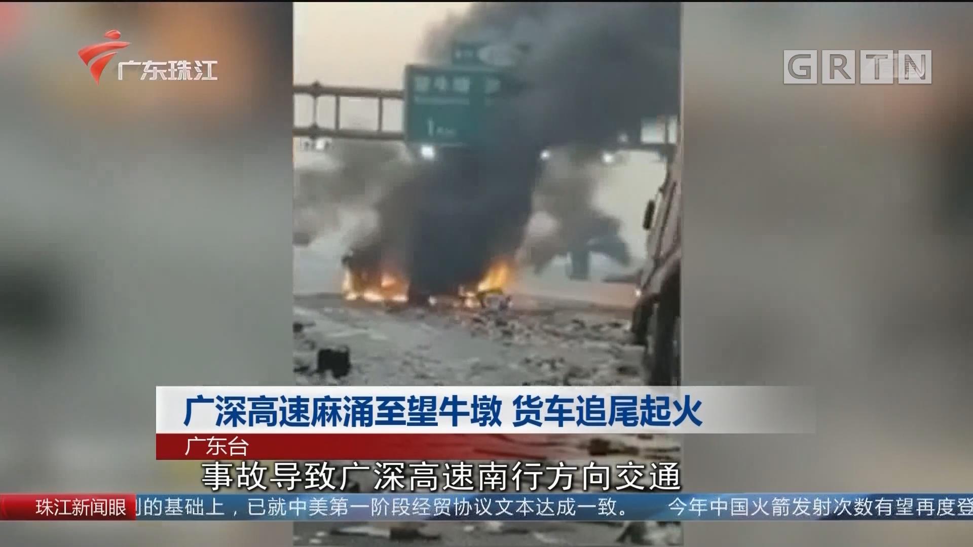 广深高速麻涌至望牛墩 货车追尾起火
