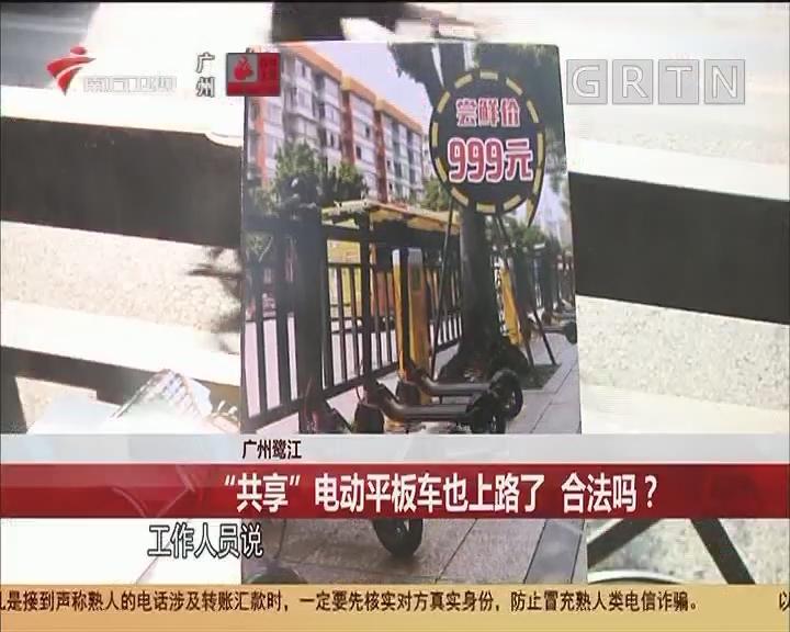"""广东鹭江 """"共享""""电动平板车也上路了 合法吗?"""