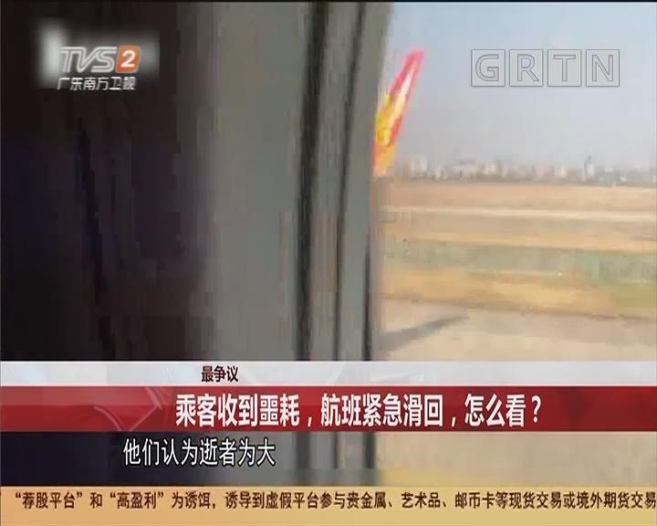 最争议:乘客收到噩耗,航班紧急滑回,怎么看?