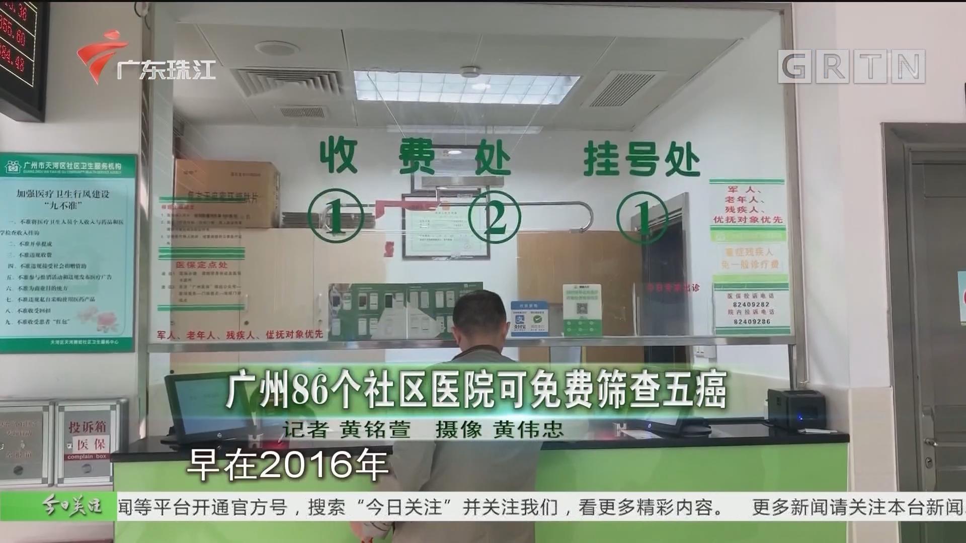 广州86个社区医院可免费筛查五癌