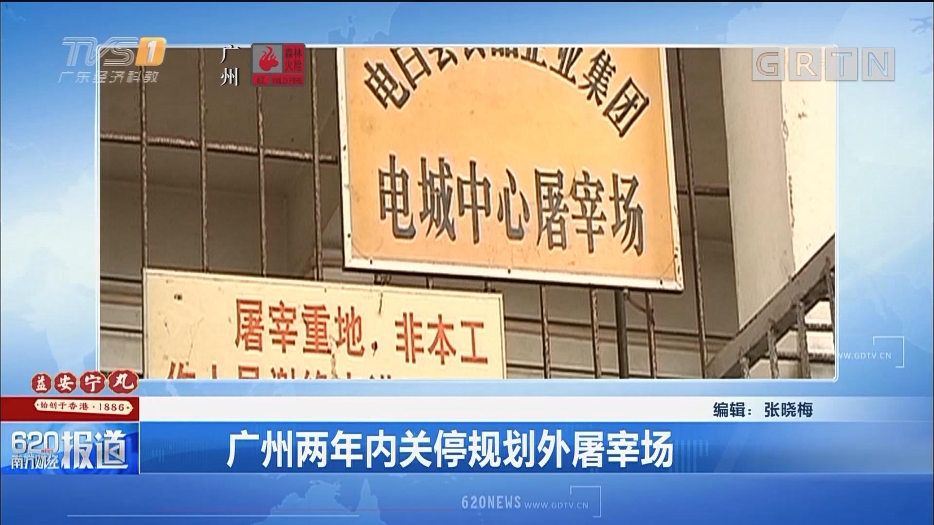 广州两年内关停规划外屠宰场