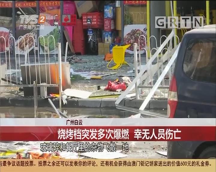 广州白云 烧烤档突发多次爆燃 幸无人员伤亡
