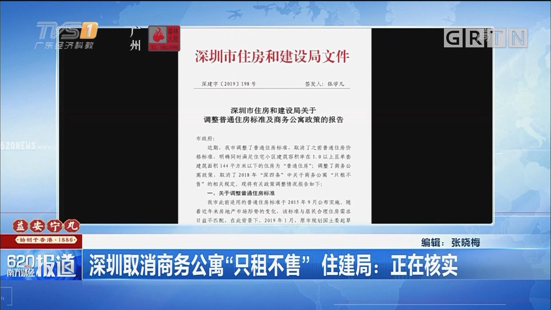 """深圳取消商务公寓""""只租不售"""" 住建局:正在核实"""