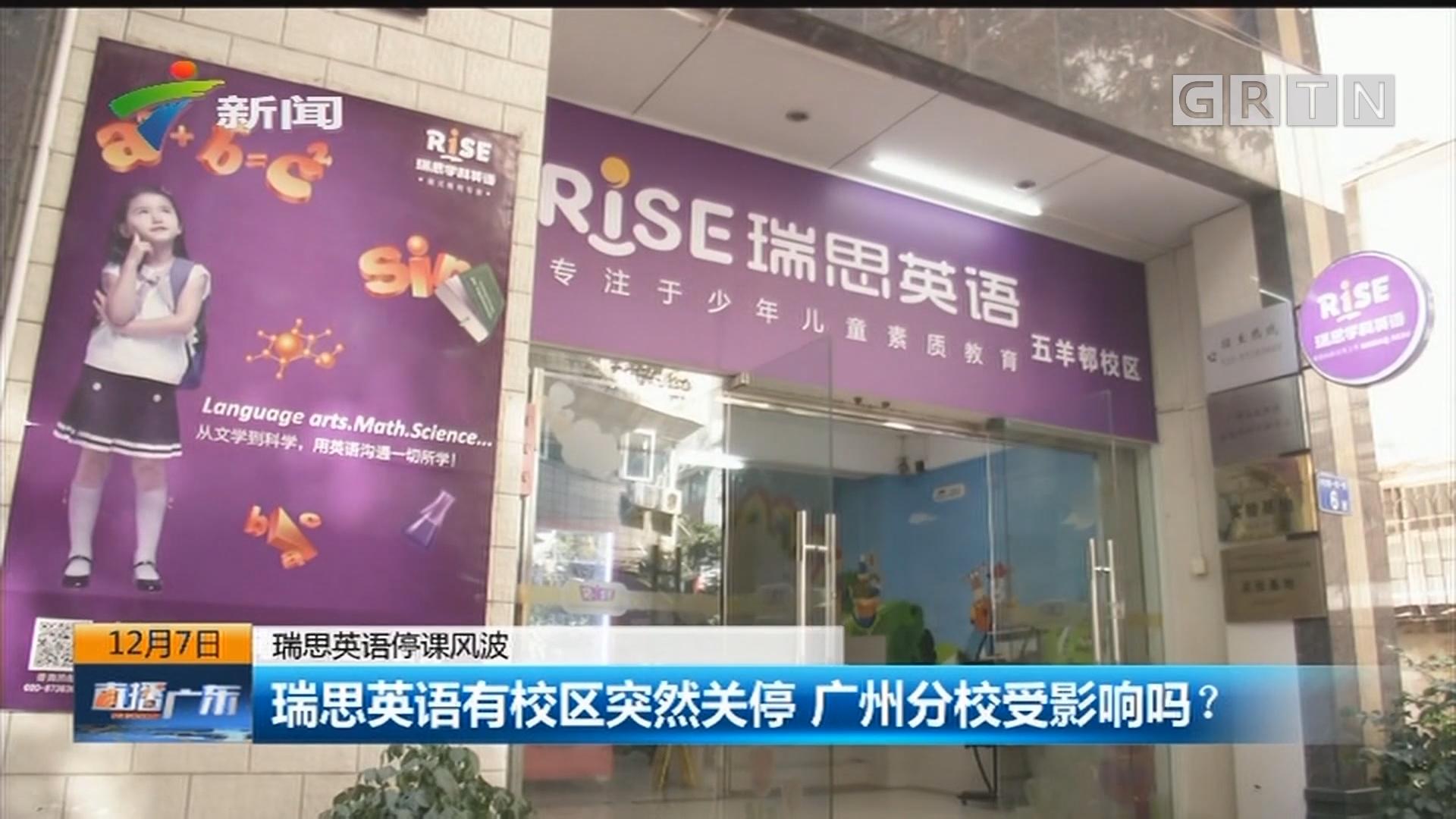 瑞思英语停课风波 瑞思英语有校区突然关停 广州分校受影响吗?