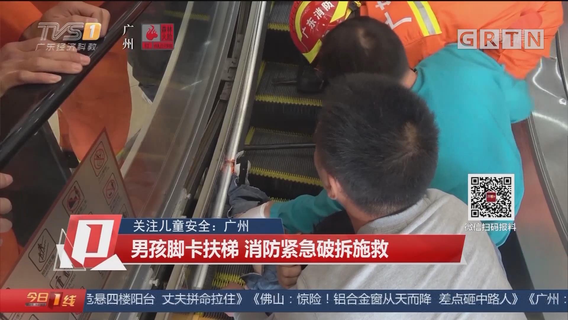 关注儿童安全:广州 男孩脚卡扶梯 消防紧急破拆施救