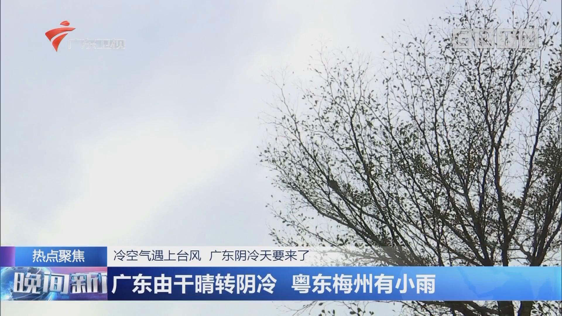 冷空气遇上台风 广东阴冷天要来了:广东由干晴转阴冷 粤东梅州有小雨