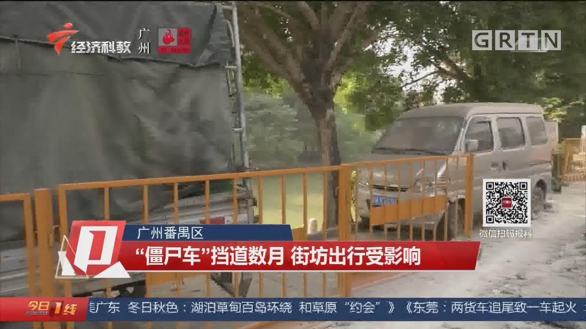 """广州番禺区:""""僵尸车""""挡道数月 街坊出行受影响"""