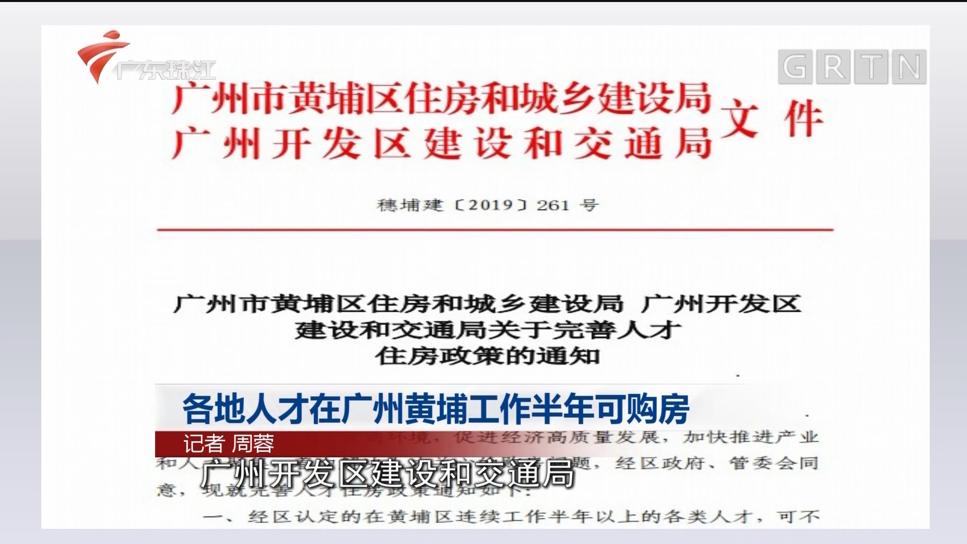 各地人才在广州黄埔工作半年可购房