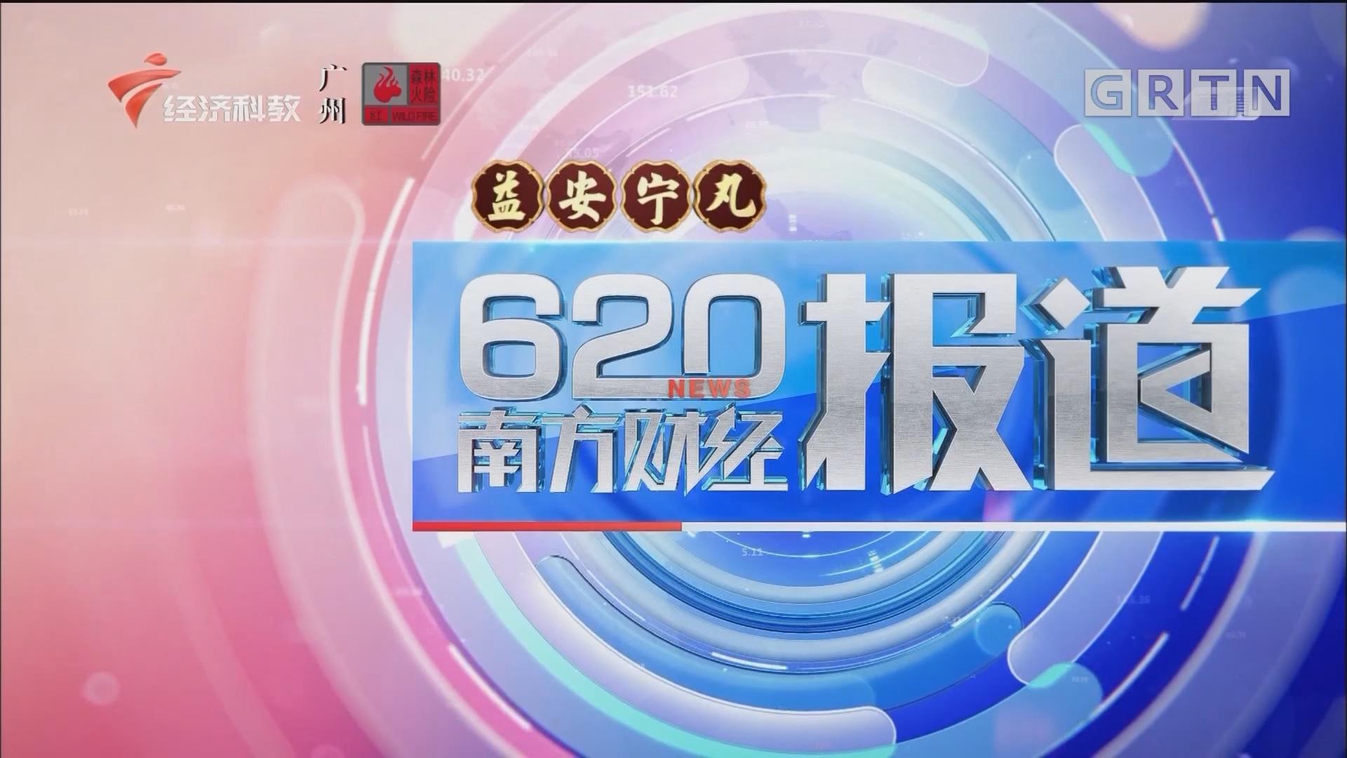 """[HD][2019-12-24]南方财经报道:明年1月1日起850余项进口商品享关税""""红利"""""""