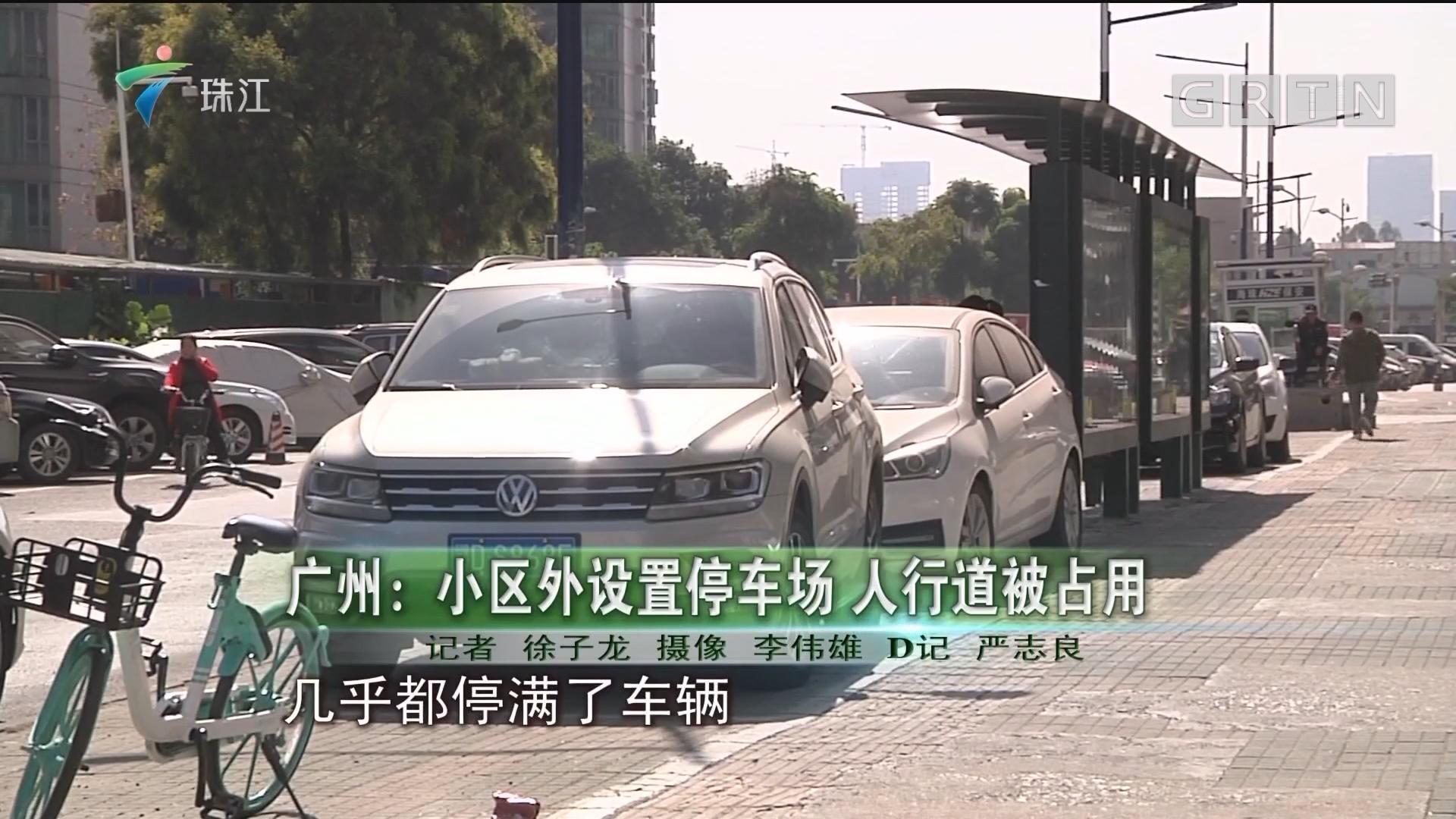 广州:小区外设置停车场 人行道被占用