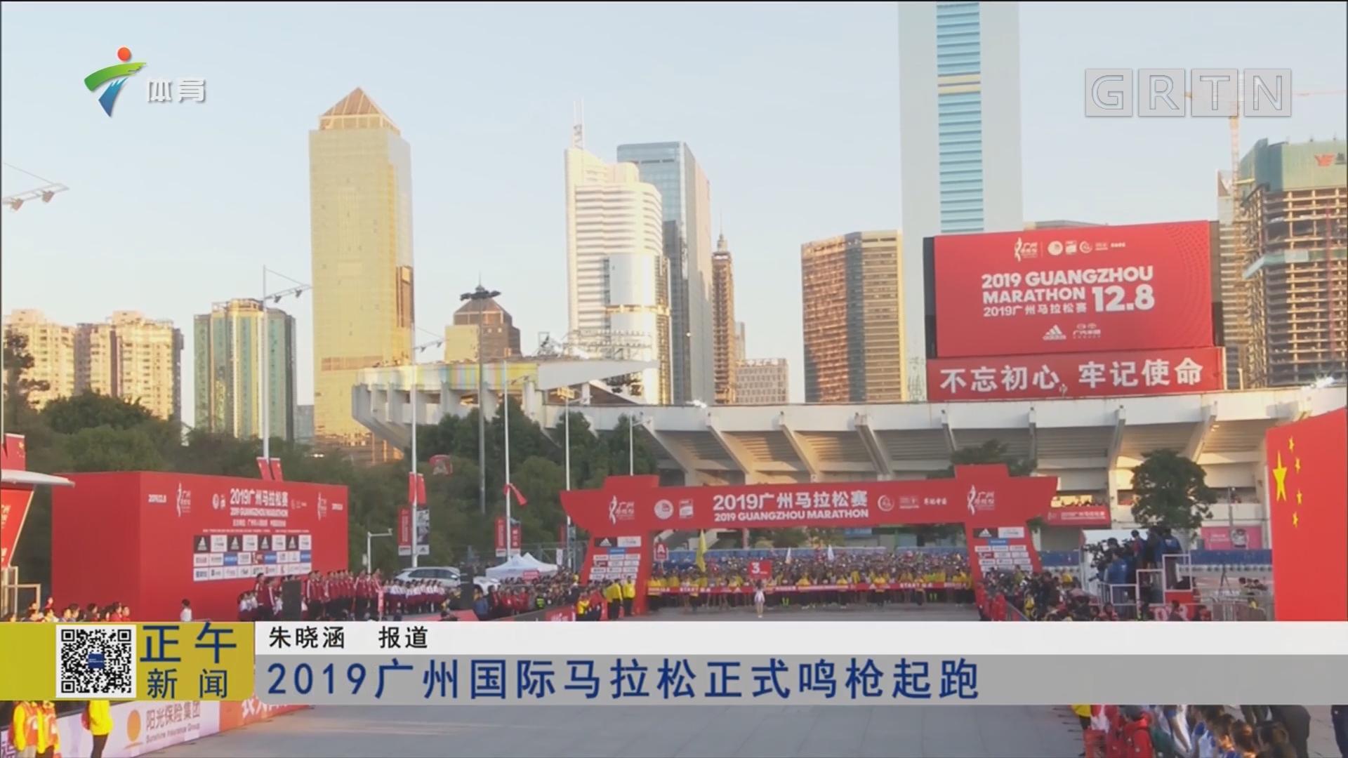 2019广州国际马拉松正式鸣枪开跑