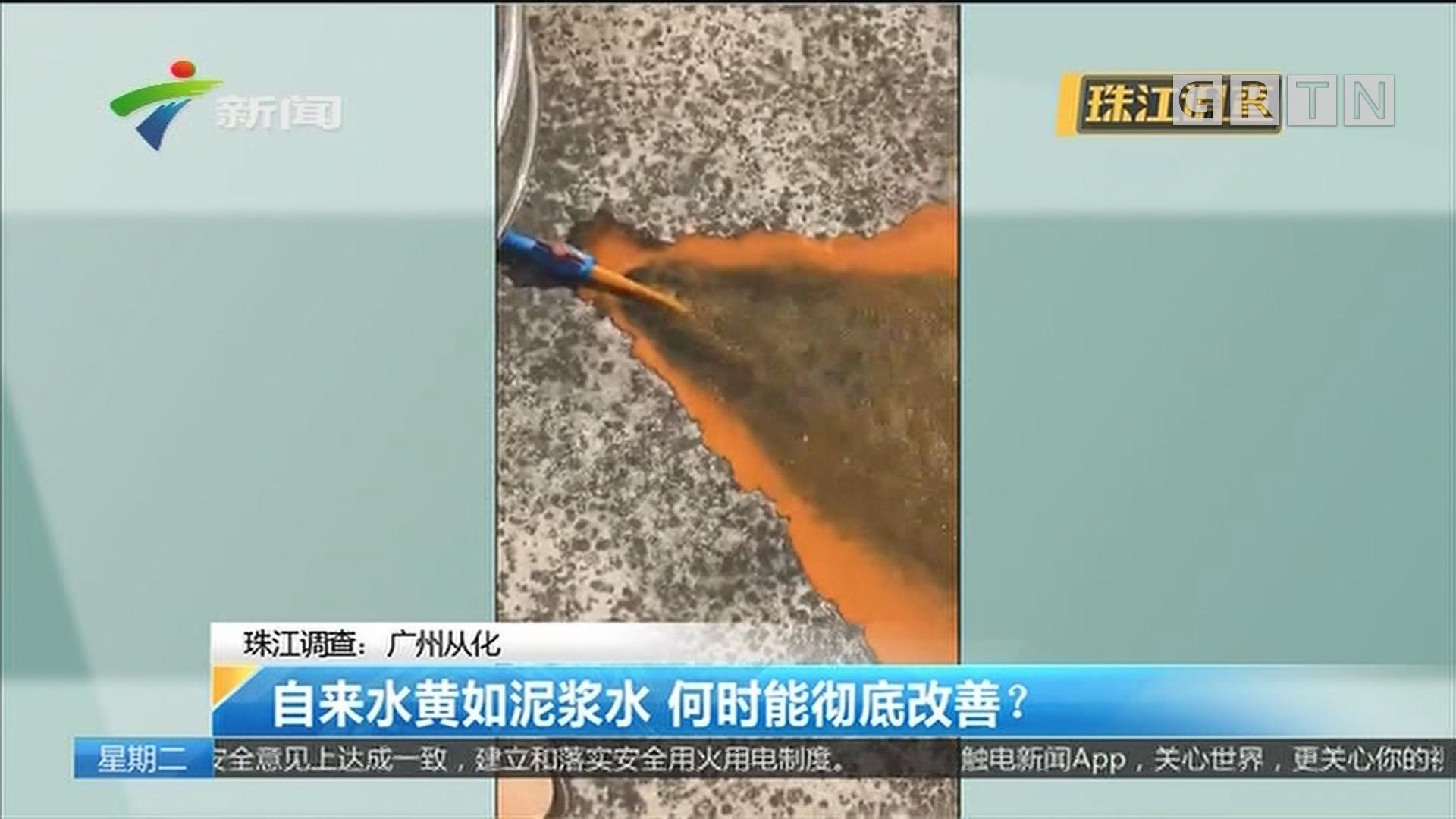 珠江调查:广州从化 自来水黄如泥浆水 何时能彻底改善?
