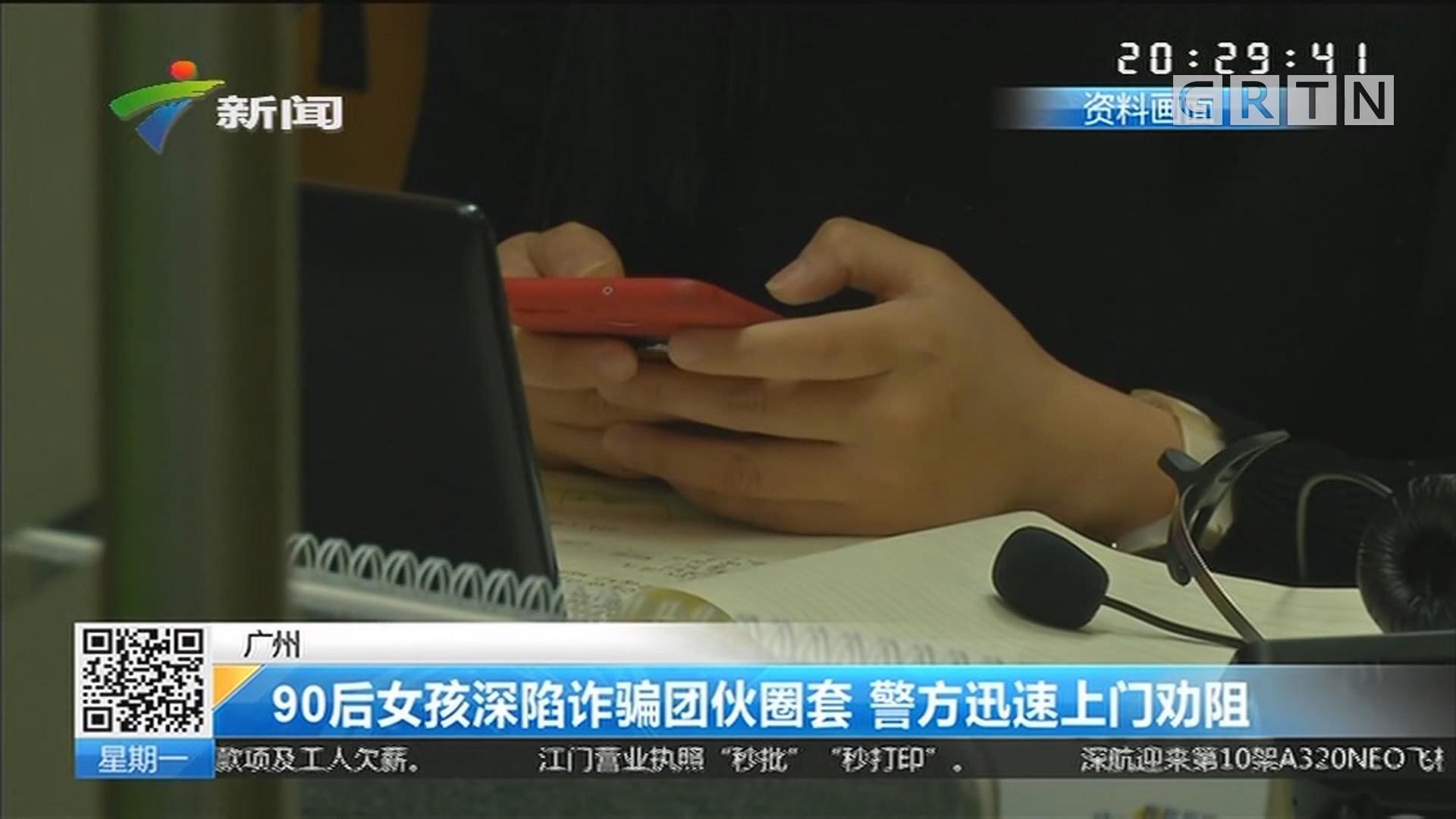 广州 90后女孩深陷诈骗团伙圈套 警方迅速上门劝阻